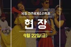 Sori Festival Jeonju, Korea